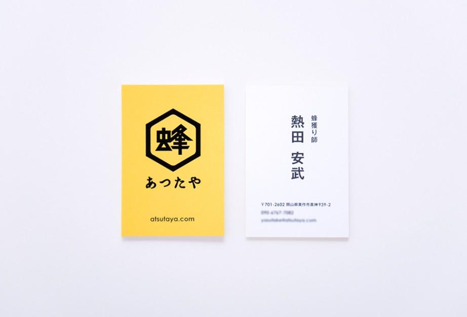 atsutaya_03