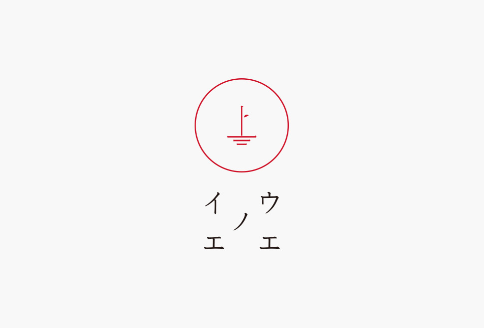 uenoie_logo