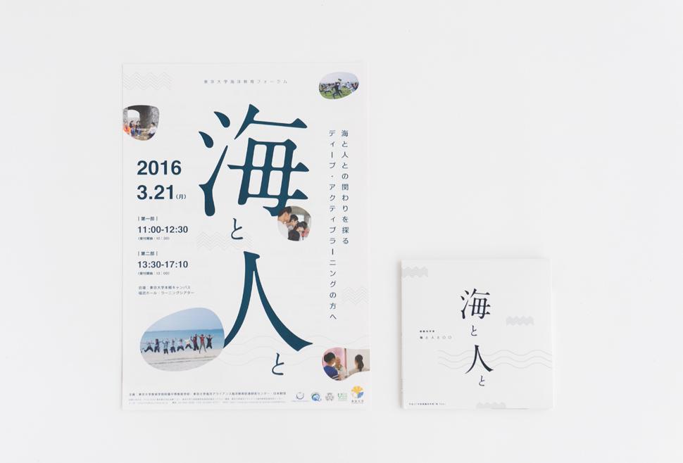 umitohitoto_tool1