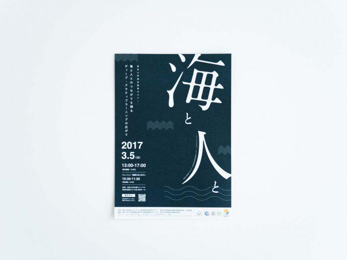 umitohitoto2017_tool01