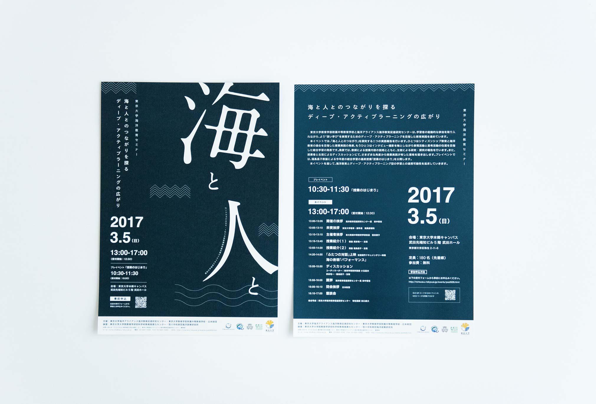 umitohitoto2017_tool02