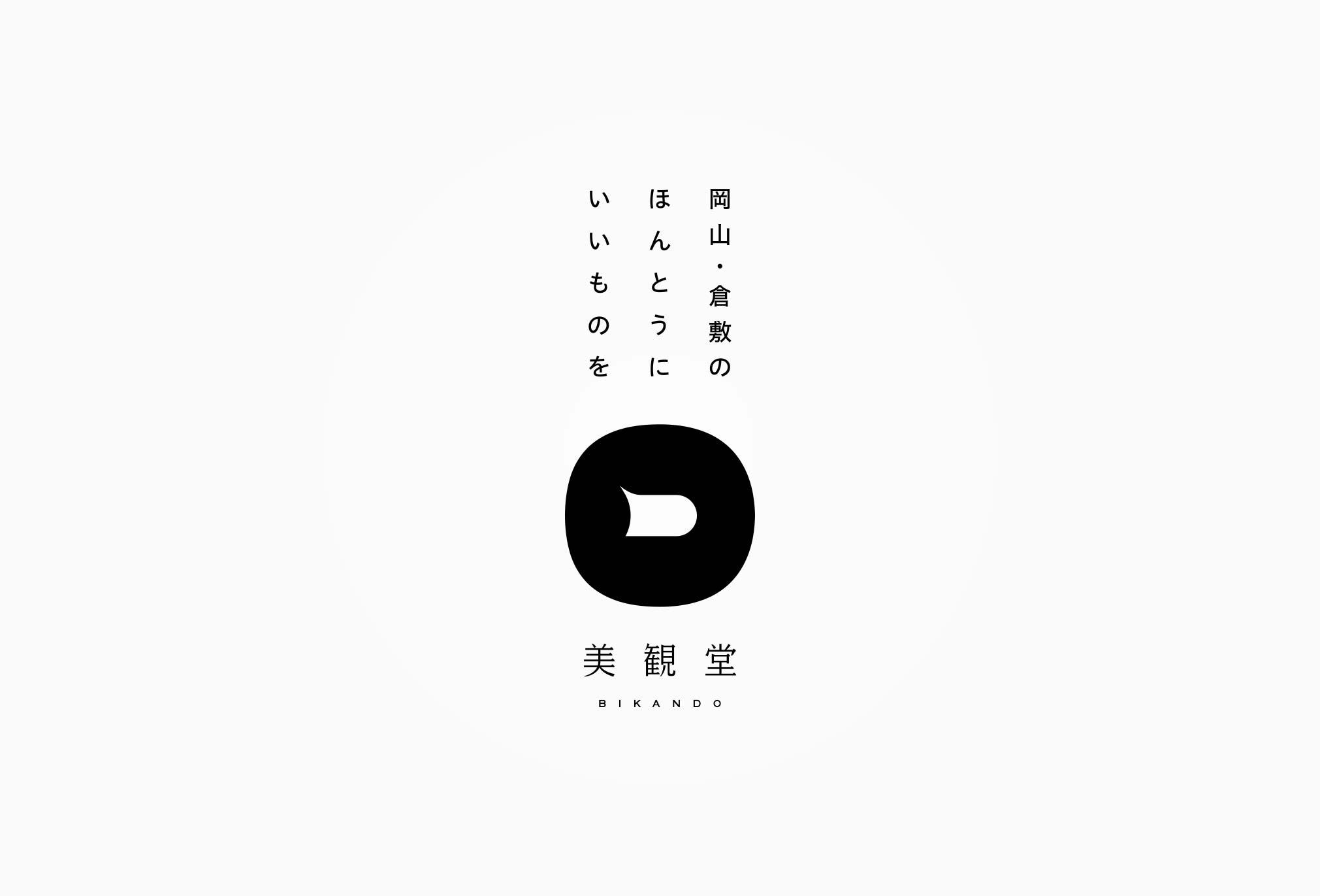 bikando_logo4