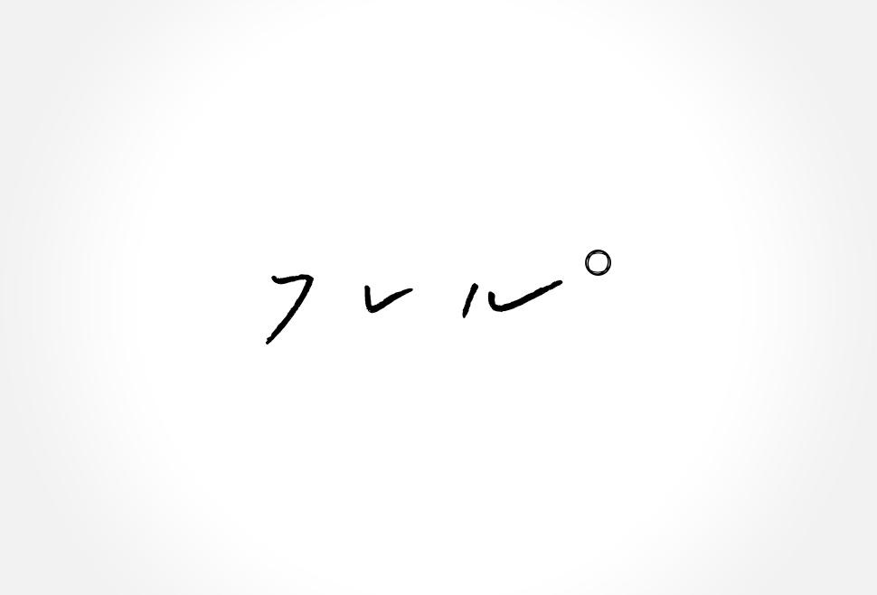 fureru_logo